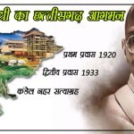 mahatma gandhi in chhattisgarh; chhattisgarh mahatma gandhi visit; Dhamtari Kandel Canal Satyagraha; Kandel Canal Satyagraha; first and second mahatma gandhi chhattisgarh visit; chhattisgarh history gk questions; cg history question; cg history in hindi
