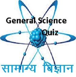 general science quiz, general science quiz questions and answers, general science quiz questions and answers, chemistry gk quiz