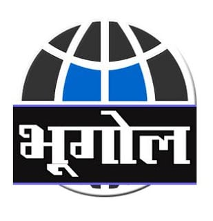 Its India Geography General Knowledge objective questions in Hindi Gk quiz, Indian geography MCQs in Hindi. Geographical general knowledge of India showing geographical Locations such as Rivers, Geographical divisions, Mountain Ranges and Peaks, State State with boundaries | India geography in Hindi Gk test online PDF.