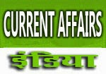 its important current affairs today's Hindi quiz related easy general awareness questions and answers Quiz. Online free Gk quiz Hindi. Indian daily, monthly, today current affairs in hindi, Indian current affairs in Hindi with general awareness questions and answers quiz, current affairs in Hindi pdf download.