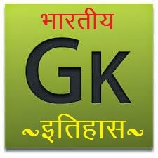 Its Indian History Gk quiz with questions and answers, objective Gk | ancient Indian history objective questions Gk quiz in Hindi. Gk Updates of ancient India, History Gk of India, all Indian independent Movement, quit India movement quiz, nationalist movement of India Gk PDF etc.