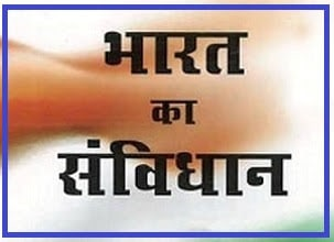 Indian Constitution Question and Answer Quiz includes all Indian Constitution articles, parts and art of India related important Gk quiz in Hindi. Hindi articles and schedules of Indian constitution in Hindi Gk Question, which part of politics and history of India Gk question.
