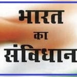 Indian Constitution and Politics Questions and Answers Quiz In Hindi