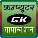 computer mcqs, computer mcqs pdf, computer mcqs with answers pdf, computer mcqs in hindi