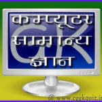 Computer GkQuestionsand Answers in Hindi Online Quiz
