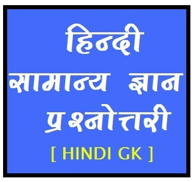 General Hindi Grammar Objective Questions with Answers Quiz