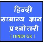 General Hindi Grammar Multiple Questions and Answers Quiz