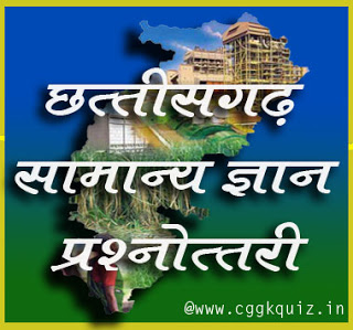 cg general knowledge questions and answers Hindi Quiz [छत्तीसगढ़ सामान्य ज्ञान प्रश्नोत्तरी क्रमांक- 19] Gk in Hindi and history of Chhattisgarh with dynasty name like kalchuri dynasty, bastar, raigarh (raja chakradhar festival) | list of first cg dgp, cg governor, minister of chhattisgarh & India gk hindi online test.