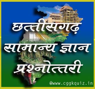 chhattisgarh gk, chhattisgarh gk question, cg gk in hindi, chhattisgarh general knowlege question