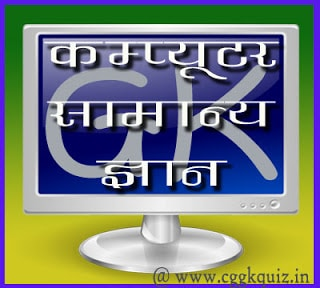 its computer gk questions and answers quiz in Hindi for all computer related question like computer memory, internet email part- CC, BCC, subject, content, MS Word keys, menu, options, computer full forms OMR, OBR, CUP parts- ALU, CU & register, type of printers, RAM-ROM | basic computer gk questions in Hindi quiz etc.