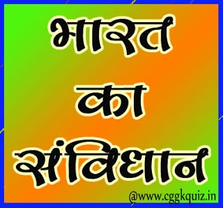 general knowledge [samanya gyan]- Indian Constitution questions in Hindi quiz with answers quiz for constitutions articles & parts amendments, list & names, Important articles and schedule questions of Indian Constitution | online Hindi Gk Questions and Answers about competitions exams [भारतीय संविधान प्रश्नोत्तरी].