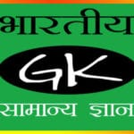India General knowledge (Gk) question and answer in hindi
