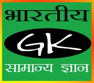 These Indian General Knowledge in Hindi quizzes for all competition exams related objective type Indian history questions | most important Indian Gk in Hindi Quiz | general knowledge questions about India. general knowledge India for competitive exam, history, right of information, biology science facts & CG Gk etc.