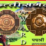 cg padmashri and padma vibushan awards
