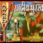 list of chhattisgarh rashtriya awards