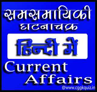latest current affairs in hindi about indian on daily, weekly, and monthly yearly quiz pdf | bhartiya samsamayiki ghatna chakra in hindi questions | cgvyapam, cgpsc sports, politics, news, articles for ssc, upsc, bank, mat, railways, cat, nda exam materials related free online MCQs test | current affairs in Hindi quiz.