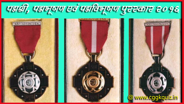 indian national awards and honours year 2016 - padma shri bhushan vibhushan awards | list of all indian objective gk questions and answers in hindi. indian gk hindi [पद्मश्री, पद्मभूषण, एवं पद्म विभूषण पुरुस्कार 2015-16] with online general knowledge question of padama awards and honours pdf downlaod free MCQs test.