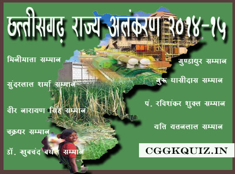 list of all chhattisgarh awards & achievement 2014-2015 [Gk] in hindi [छत्तीसगढ़ राज्य अलंकरण पुरस्कार] with local awards & honours name within current affairs [cgvacancy.in] also.; list of all chhattisgarh awards & achievement 2014-2015 [Gk] in;