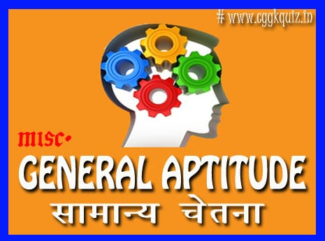 general aptitude gk in hindi quiz- CG VYAPAM (NSA) exam questions | cg vyapam general aptitude gk in hindi quiz | general knowledge questions in hindi quiz.
