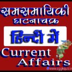 cg current affairs in hindi pdf