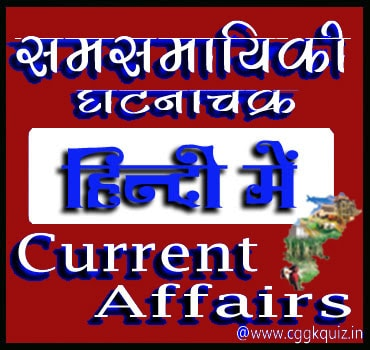 chhattisgarh gk [cg current affairs] in hindi -CGVYAPAM patwari exam solved paper with general knowledge questions and answers in hindi of the cg state quiz.