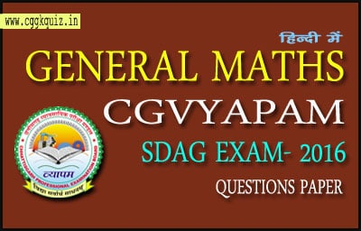 general maths questions [CGVYAPAM SDAG Exam 2016 paper] & answers online quiz with solved paper, cg admit card, results by cggkquiz.in & cgvacancy.in, cg govt.- cgvyapam.choice.gov.in etc.