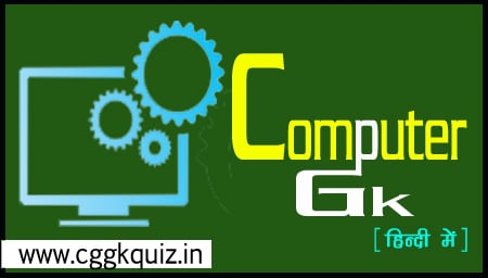 computer gk in hindi, computer question in hindi, cgvyapam computer question, computer gk question