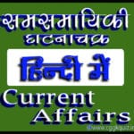 current affairs quiz in hindi pdf