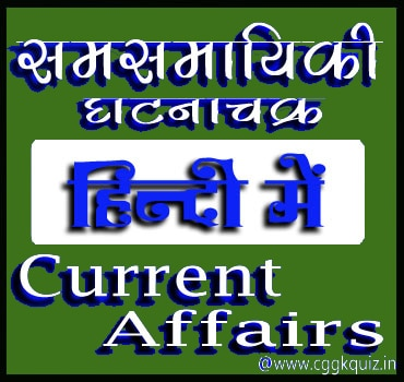 current affairs in hindi quiz [CGVYAPAM Exam] Indian gk questions zika virus & fever, chhattisgarh vidhansabha budget session, ICC undar 19 cricket world cup 2016, australian open women's singles championship, 2016, nitin gadkari national youth festival, trai-net neutrality, sagarmala project, gravity waves, mudgal committee, first warship name etc.