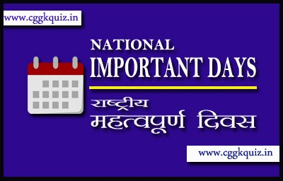 general knowledge questions about national important daysdates of India | all national and international important days Gk in Hindi PDF for all competitive exams [राष्ट्रीय महत्वपूर्ण दिवस] | important days and dates in India in Hindi quiz PDF | India important days in Hindi | national days and dates Gk questions etc.
