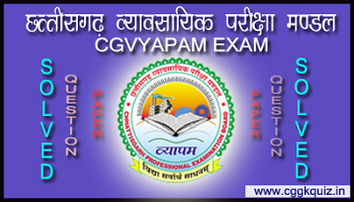cg vyapam exam solved questions paper in hindi quiz; admit card; results; syllabus, current affairs, general aptitude quiz, chhattisgarh examination board; cg state government jobs etc.