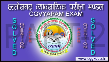 indian general aptitude questions in hindi, cg vyapam patwari exam paper, chhattisgarh patwari question paper in hindi, cg patwari old question paper