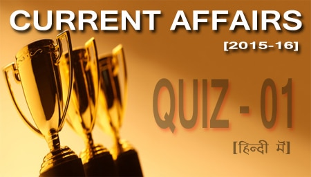 indian current affairs in hindi quiz for year 2015-16, gk question quiz with indian, national and international, science quiz, political, sports in online objective gk questions mock test (cggkquiz) etc.
