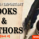 indian famous books and writers name