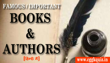 indian famous books and writers name gk in hindi quiz for all competitive exams related list of important books and their authors names | general knowledge questions about famous books and authors name nist of India pdf in hindi quiz etc.