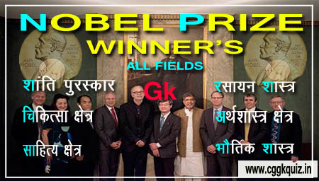 nobel prize winners name, nobel prize winners list, nobel prize gk, nobel prize quiz, nobel prize kya hai, nobel prize in hindi. nobel prize peace, nobel prize literature, nobel prize physics, nobel prize chemistry, nobel prize physiology, nobel prize medicine, nobel prize economic, nobel prize, nobel prize , nobel prize list, nobel prize announcement, nobel prize (award), nobel prize economics, nobel prize trick, nobel prize winners , nobel prize physics, nobel prize winners, nobel prize medicine, short notes on nobel prize
