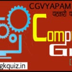 cg vyapam patwari exam general computer gk question and answer