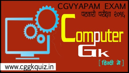 Computer Gk in Hindi Quiz- cg vyapam patwari exam related computer question paper in hindi | computer gk hindi cg vyapam patwari exam paper | cg patwari computer question and answer in hindi.