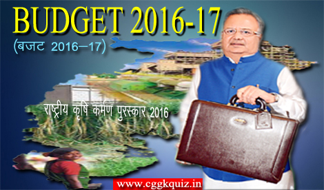 Chhattisgarh Budget General knowledge Question | state budget with national krishi karman awards | cg gk questions and answers for cgpsc pdf | cg budget of approved crores