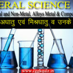 metal and nonmetal elements, metal alloys, compounds