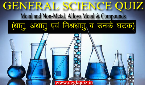 objective general science gk questions - list of metal and nonmetal elements, metal alloys, compounds with their components gk quiz hindi | general knowledge questions for science quiz | general science gk metal and nonmetal questions in hindi pdf | online ssc science based paper with answers | science mcqs test hindi.