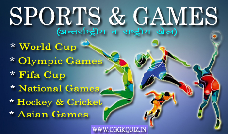 general knowledge quetions about game and sports for upcoming national international sports games gk quiz hindi | recent world cup, football, olympics, hockey, cricket games current affairs and sports gk questions with answers in hindi | current chhattisgarh hero hockey event date pdf etc.