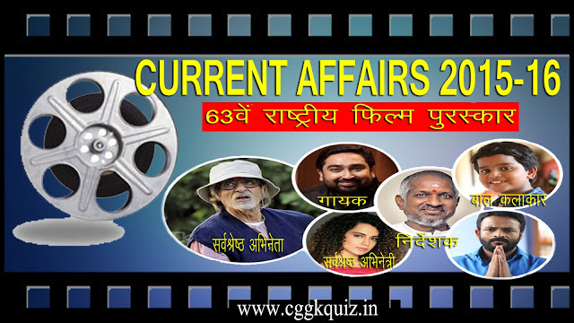 It's latest monthly current affairs Hindi 63rd national awards film and times of India film fare award winners 2015-2016 | list of all Indian best actor, actress, director, singer, song, villain, child film/movies, child artist etc.