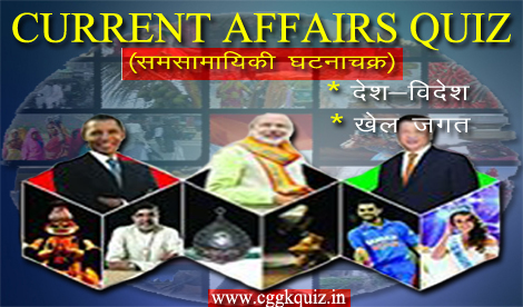 current affairs hindi monthly yearly, Indian, chhattisgarh, sports, national & international quiz in hindi objective, hindi app download pdf quiz online hindi etc.