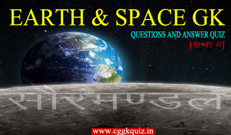 its solar system science Hindi Gk questions and answers quiz, ozone layer for competitive exam | general knowledge questions about earth and space science questions | online objective general science solar system question in Hindi PDF | important earth and space MCQs test in Hindi quiz questions etc.