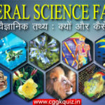 general science important facts