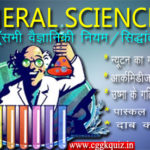 General Science Questions related Principle, Rules, Laws and Methods