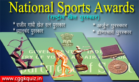 general knowledge questions about national sports awards of india | list of national sports and games gk quiz hindi | national sports awards winners name list of rajiv gandhi khel ratna awards, dronacharya awards 2017, major dhyan chand awards, arjun awards winners 2017 | indian sports awards womens winners name list.