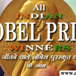 Indian Nobel Prize Winners Name List in Hindi