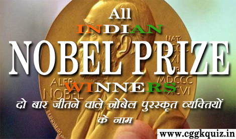 all nobel prize winners name of indian and their related fields with nobel prize gk tricks quiz in hindi | list of nobel prize twice winners - physics, chemistry, economic, literature, peace, medical | general knowledge questions about nobel prize year 1913, 1930, 1968, 1979, 1983, 1998, 2001, 2009, 2014 of india's.